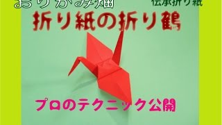 折り紙 鶴 動画 折り方 作り方 ... : 箸入れ 折り紙 : 折り紙