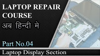 laptop repair course  hindi part -04