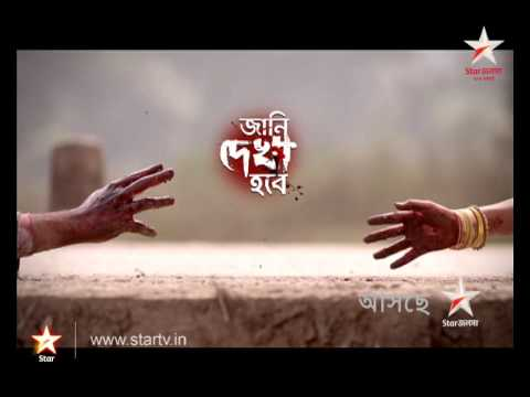 Jani Dekha Hobe Coming Soon On Star Jalsha video