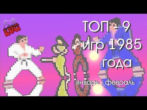 ТОП - 9 игр 1985 года (январь - февраль)