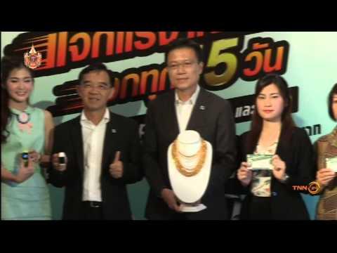 Biz News บางจากแจกทองคำและApple Watch Sport HD TNN24 2015 06 16 20 33 21