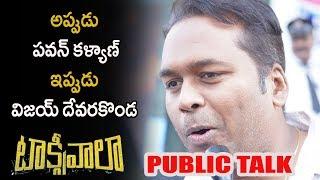 Taxiwala Public Talk |  Taxiwala Movie Public Genuine Review | Vijay Devarakonda