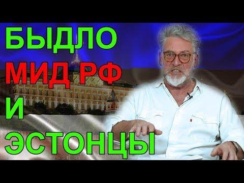 За что эстонцы выслали российских дипломатов? Артемий Троицкий