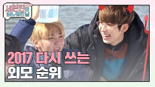 (SEVENTEEN One Fine Day in Japan EP.08) Who is The Year of Pretty??