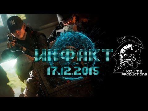 Инфакт от 17.12.2015 [игровые новости] - Kojima Productions, The Climb, Rainbow Six: Siege...