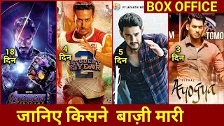 Box Office Collection, Student Of The Year 2, Maharshi Collection, Ayogya, Avengers Endgame