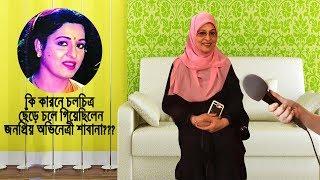 ১৫ বছর পরে এসে জানালেন চলচ্চিত্র ছাড়ার আসল কারন!!! Actress Shabana   Bangla News Today
