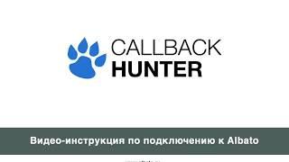Подключение CallbackHunter к Albato