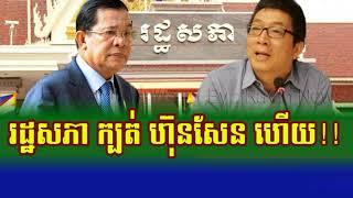 Cambodia Radio News VOA Voice of Amarica Radio Khmer Night Monday 08/21/2017