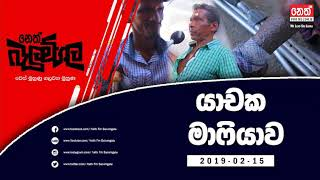 Neth Fm Balumgala | Poor People (2019-02-15)
