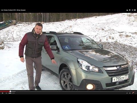 Тест Subaru Outback 2014  (Игорь Бурцев)