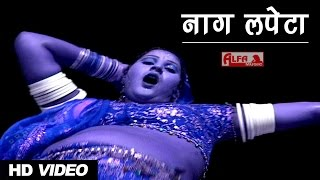 Marwadi Song | नाग लपेटा | Alfa Music & Films