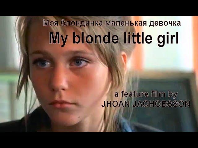 MY BLONDE LITTLE GIRL / sub Eng / полный фильм thumbnail