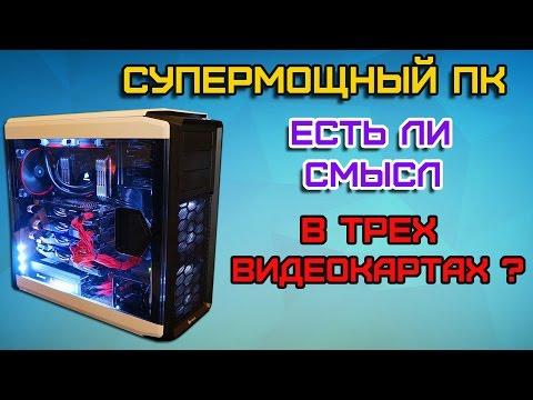 Мощнейший игровой ПК i7-5930K + ASUS STRIX GTX 980 Ti SLI