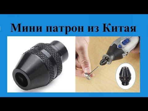 Кулачковый патрон для гравера своими руками
