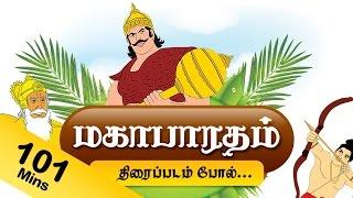 Mahabharat in Tamil | Mahabharat TV Episodes in Tamil | Mahabharat Full Animated Movie  from Pebbles live