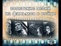 советские песни из фильмов о войне mp3