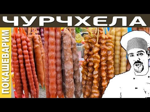 ЧУРЧХЕЛА / Рецепт от Покашеварим / Выпуск 201
