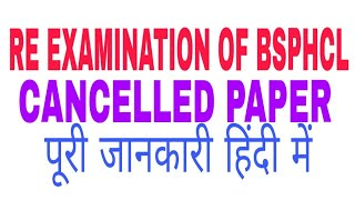 Re Examination of Cancelled paper BSPHCL|| ANSWER KEY NOTICE||