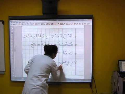 Classe de première année primaire Arabe 2 - 2013 - YouTube