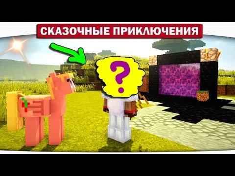 24. Огромный портал в Ад!! Таинственная маска ВОЖДЯ - Сказочные приключения (Minecraft Let's Play)