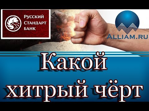 Банк Русский стандарт обман клиента. Полная победа клиента! Как не платить кредит. Кузнецов. Аллиам.