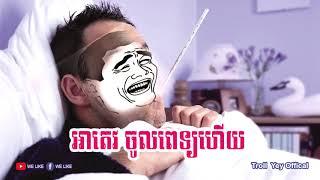 អាតេវ ចូលពេទ្យហើយ funny video by The Troll Cambodia