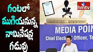 Telangana MLA Candidate Nominations Ends In 1 Hours | hmtv