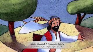 داستان ناشنوا و همسایه رنجور، موسیقی متن از محمدرضا لطفی