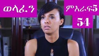 Welafen Drama Season 5 Part 54 - Ethiopian Drama