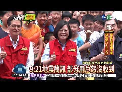 九二一18週年 蔡總統視察地震避難演練