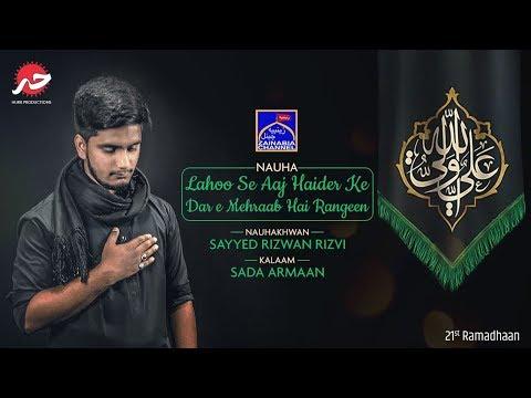 Sayyed Rizwan Rizvi | Lahoo Se Aaj Haider Ke Dare Mehraab Hai Rangeen | Ramadhaan 2018-19 | Nauha