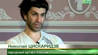 Интервью Николая Цискаридзе Телерадиокомпании ТНВ