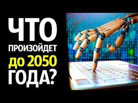 Что Произойдет до 2050 Года?