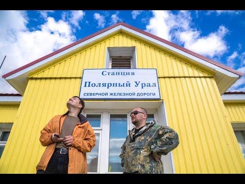 Polar Urals Полярный Урал 2014