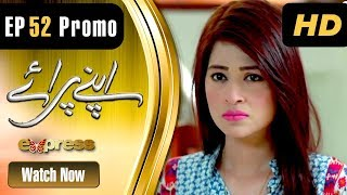 Drama | Apnay Paraye - Episode 52 Promo | Express Entertainment Dramas | Hiba Ali, Babar Khan