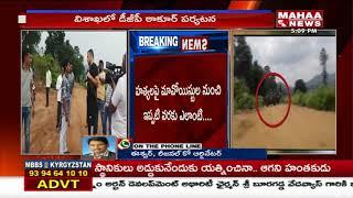 AP DGP Thakur Visits Araku Over MLA Kidari Murder Case