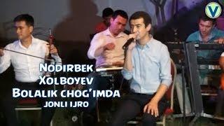 Nodirbek Xolboyev - Bolalik chog'imda | Нодирбек Холбоев - Болалик чогимда (jonli ijro)