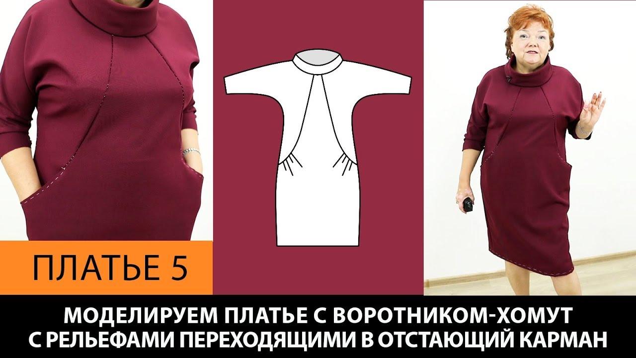 Как сшить платье с хомутом своими руками 71