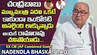 ఎన్టీఆర్ అందుకే చనిపోయాడు | Nadendla Bhaskara Rao About Chandrababu Naidu | Sr NTR | Telugu World