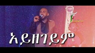 "Solomon Abate | ""Ayzegeyim"" | Amazing LIve Worship MEzmur 2018(Official Video) - AmlekoTube.com"
