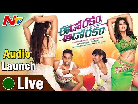 Eedo Rakam Aado Rakam Audio Launch || Full Video || Manchu Vishnu, Raj Tarun, Hebah Patel thumbnail