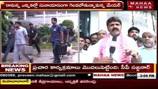 Mayor Bonthu Rammohan about KTR | Face to Face | KCR News
