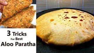 परफेक्ट आलू पराठा बनाने के तीन सीक्रेट्स | Aloo Paratha Recipe | Stuffed Paratha | Kabitaskitchen