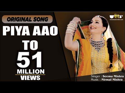 Piya Aavo To