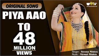 Piya Aao To Original Best of Rajasthani Folk Song Ever Hit Rajasthani Folk Songs 2018