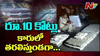 Police Seized Rs 10 Crore Cash From Car at Adilabad Tollgate | NTV