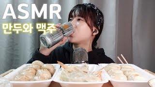 [ASMR] 만두와 맥주🍺 이팅사운드! 아무말 대잔치 (Eating sound/Dumplings and Beer/Mukbang)