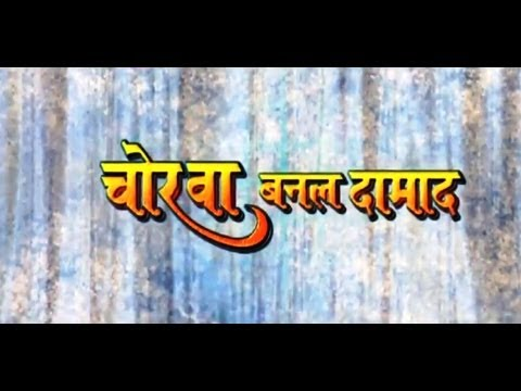 Chorwa Banal Damad - Bhojpuri Movie