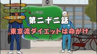 第二十二話 東京流ダイエットは命がけ
